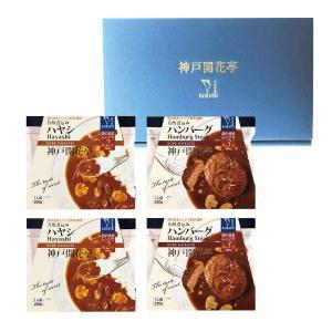 レトルト 食品 おかず 神戸開花亭 煮込み ハンバーグ & ハヤシ 化粧箱各2個入りギフト セット ハヤシライス|kaikatei