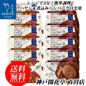 レトルト 食品 おかず 神戸開花亭 ハヤシ&煮込み ハンバーグ 各5個 自宅用 セット 送料無料 一部地域は追加送料あり のし・包装不可|kaikatei