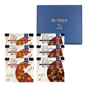 お中元 おすすめ レトルト 食品 おかず 神戸開花亭 ハヤシ 3食 & 煮込み ハンバーグ 3食 ギフト ボックス 送料無料 一部地域は追加送料あり|kaikatei