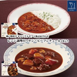 お中元 おすすめ レトルト 食品 おかず 神戸開花亭 ビーフ シチュー & ハヤシ ギフト ボックス 送料無料 一部地域は追加送料あり|kaikatei