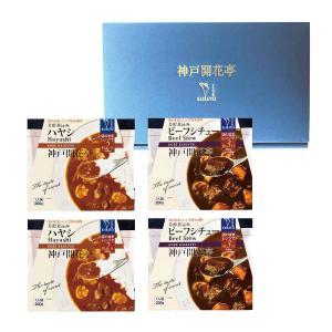 レトルト 食品 おかず 神戸開花亭 ビーフシチュー & ハヤシ 各2個化粧箱入りギフト セット ハヤシライス|kaikatei