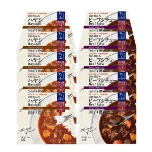 レトルト 食品 おかず 神戸開花亭 ビーフ シチュー&ハヤシ 各5個 自宅用 セット 送料無料 一部地域は追加送料あり のし・包装不可|kaikatei
