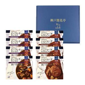 お中元 おすすめ レトルト 食品 おかず 神戸開花亭 ビーフ シチュー & 煮込み ハンバーグ ギフト ボックス 送料無料 一部地域は追加送料あり|kaikatei