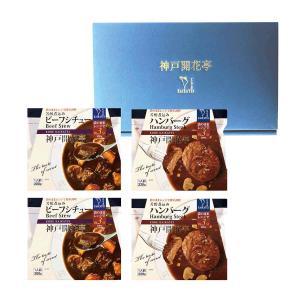 レトルト 食品 おかず 神戸開花亭 ビーフシチュー & 煮込み ハンバーグ 化粧箱各2個入り ギフト セット|kaikatei