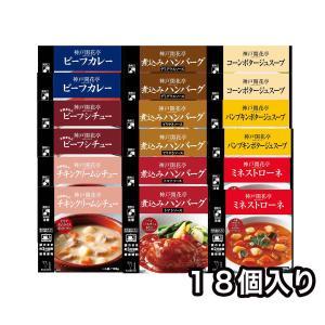 レトルト 食品 カレー ハンバーグ シチュー スープ 神戸開花亭 9種18個 セット 送料無料 一部地域は追加送料あり おかず のし・包装不可|kaikatei
