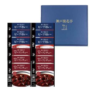 お中元 おすすめ レトルト 食品 おかず 神戸開花亭 ビーフ カレー & ビーフ シチュー ギフト ボックス 送料無料 一部地域は追加送料あり|kaikatei