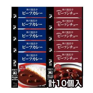 レトルト ビーフ カレー & ビーフ シチュー 各5個 神戸開花亭 自宅用 セット 食品 おかず 送料無料 一部地域は追加送料あり のし・包装不可|kaikatei
