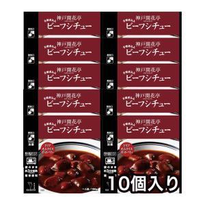 レトルト 食品 おかず 神戸開花亭 ビーフ シチュー 10個 自宅用 セット のし・包装不可|kaikatei