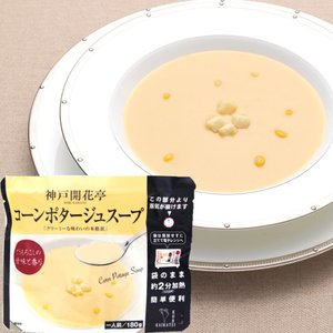 コーンポタージュスープ 1人前 180g (コーンスープ レトルト スープ インスタント) 神戸開花亭