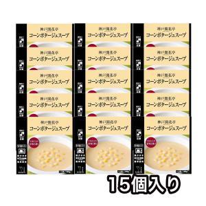 レトルト 食品 おかず 神戸開花亭 コーンポタージュ スープ 15個 自宅用 セット 送料無料 一部地域は追加送料あり のし・包装不可|kaikatei