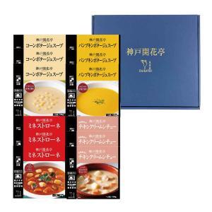 お中元 おすすめ レトルト 食品 おかず 神戸開花亭 スープ 3種と クリーム シチュー ギフト ボックス 送料無料 一部地域は追加送料あり|kaikatei