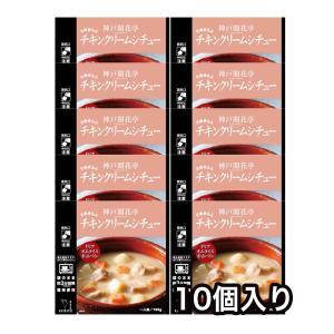 レトルト 食品 おかず 神戸開花亭 チキン クリーム シチュー 10個 自宅用 セット 送料無料 一部地域は追加送料あり のし・包装不可|kaikatei