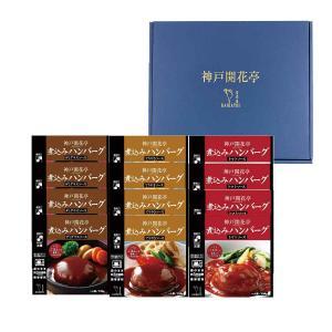 お中元 おすすめ レトルト 食品 おかず 神戸開花亭 煮込み ハンバーグ 9個入り ギフト ボックス 送料無料 一部地域は追加送料あり|kaikatei