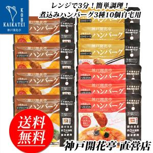 レトルト 煮込み ハンバーグ 3種 10個 神戸開花亭 自宅用 セット 食品 おかず 送料無料 一部地域は追加送料あり のし・包装不可|kaikatei