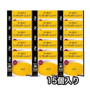 レトルト 食品 おかず 神戸開花亭 パンプキンポタージュ スープ 15個 自宅用 セット 送料無料 一部地域は追加送料あり のし・包装不可|kaikatei