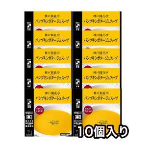 レトルト 食品 おかず 神戸開花亭 パンプキンポタージュ スープ 10個 自宅用 セット 送料無料 一部地域は追加送料あり のし・包装不可|kaikatei