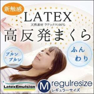 枕 ラテックス 高反発枕 レギュラーサイズ