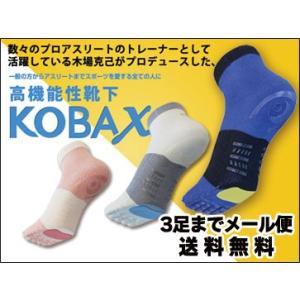 3枚までメール便OK  送料無料 KOBAX コバックス 高機能性靴下 スポーツソックス 木場克己 プロデュース 野球 サッカー ゴルフ 登山の写真