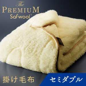 The PREMIUM Sofwool(ザ・プレミアム・ソフゥール) 掛け毛布 セミダブル kaimin-hakase