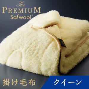 The PREMIUM Sofwool(ザ・プレミアム・ソフゥール) 掛け毛布 クイーン kaimin-hakase