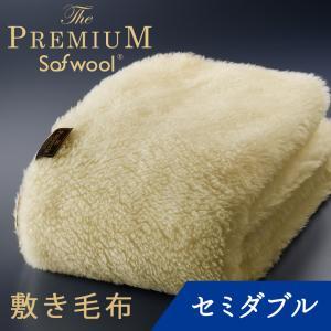 The PREMIUM Sofwool(ザ・プレミアム・ソフゥール) 敷き毛布 セミダブル kaimin-hakase