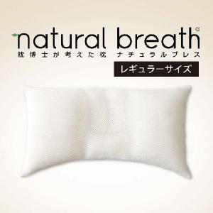 natural breath 枕博士が考えた枕 ナチュラルブレス レギュラー グレー kaimin-hakase