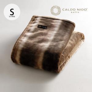 CALDO NIDO notte 掛け毛布 シングル ブラウン カルドニード・ノッテ kaimin-hakase