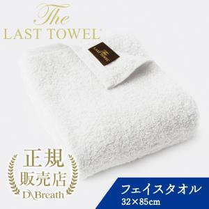 THE LAST TOWEL ザ・ラストタオル フェイス ホワイト