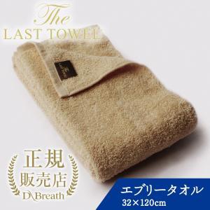 THE LAST TOWEL ザ・ラストタオル エブリー サンド