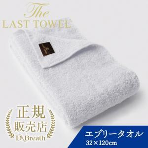 THE LAST TOWEL ザ・ラストタオル エブリー ホワイト