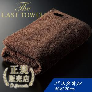 THE LAST TOWEL ザ・ラストタオル バス ブラウン