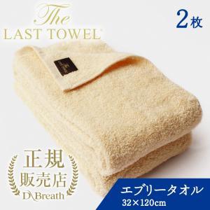 THE LAST TOWEL ザ・ラストタオル エブリー 2枚セット ベージュ
