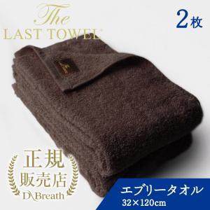 THE LAST TOWEL ザ・ラストタオル エブリー 2枚セット ブラウン
