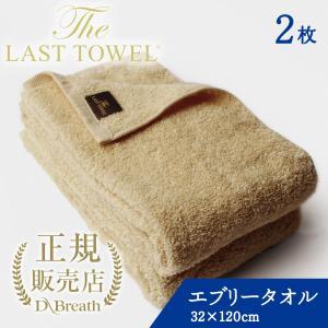 THE LAST TOWEL ザ・ラストタオル エブリー 2枚セット サンド