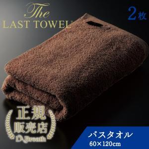 THE LAST TOWEL ザ・ラストタオル バス 2枚セット ブラウン