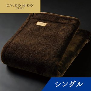 CALDO NIDO ELITE 掛け毛布 シングル ブラウン カルドニード・エリート kaimin-hakase