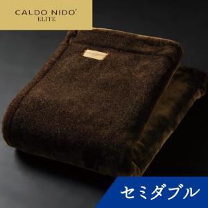 CALDO NIDO ELITE 掛け毛布 セミダブル ブラウン カルドニード・エリート kaimin-hakase
