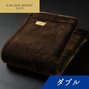 CALDO NIDO ELITE 掛け毛布 ダブル ブラウン カルドニード・エリート kaimin-hakase