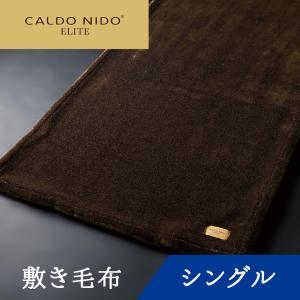 CALDO NIDO ELITE 敷き毛布 シングル ブラウン カルドニード・エリート kaimin-hakase