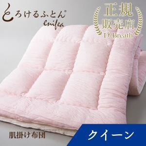 とろけるふとん enifea II 肌掛けふとん  ・中わたに日本国内で丁寧に超柔加工を施したスピリ...