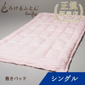 とろけるふとん enifea II 敷きパッド  ・中わたに日本国内で丁寧に超柔加工を施したスピリオ...