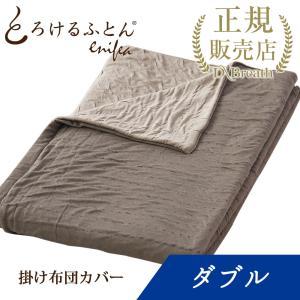 とろけるふとん enifea II 掛けカバー  ・中わたに日本国内で丁寧に超柔加工を施したスピリオ...