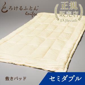とろけるふとん enifea II 敷きパッド セミダブル エッグイエロー×ホワイト イニフィー2