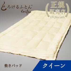 とろけるふとん enifea II 敷きパッド クイーン エッグイエロー×ホワイト イニフィー2の商品画像|ナビ