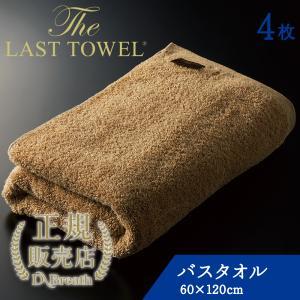THE LAST TOWEL ザ・ラストタオル バス 4枚セット サンド