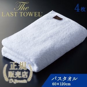 THE LAST TOWEL ザ・ラストタオル バス 4枚セット ホワイト