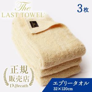 THE LAST TOWEL ザ・ラストタオル エブリー 3枚セット ベージュ