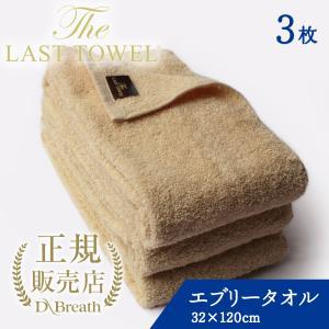 THE LAST TOWEL ザ・ラストタオル エブリー 3枚セット サンド