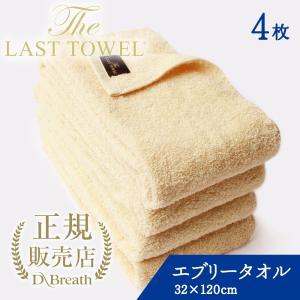 THE LAST TOWEL ザ・ラストタオル エブリー 4枚セット ベージュ
