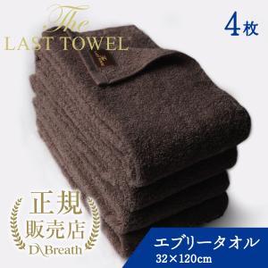 THE LAST TOWEL ザ・ラストタオル エブリー 4枚セット ブラウン